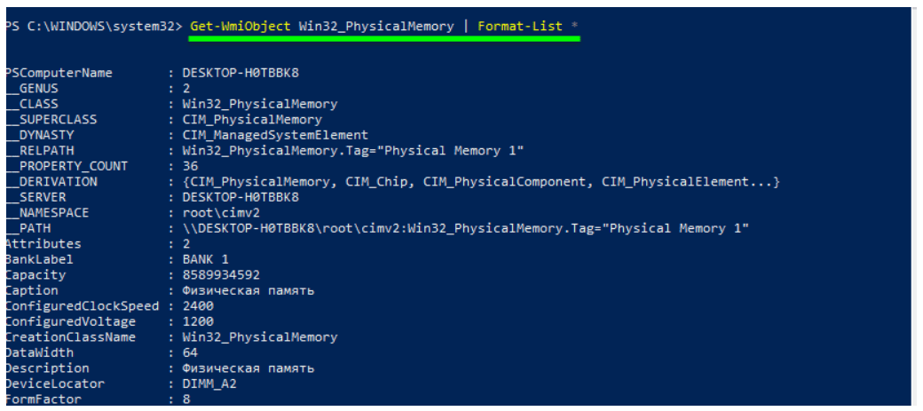 Commands to powershell check ram type and other characteristics